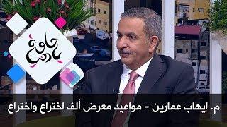م. ايهاب عمارين - مواعيد معرض ألف اختراع واختراع