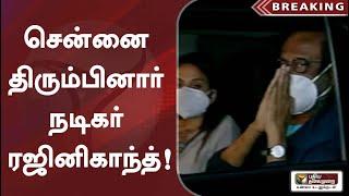 சிகிச்சை முடிந்து சென்னை திரும்பினார் ரஜினிகாந்த்! Rajinikanth Health Condition | Rajinikanth Health