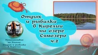 Отдых в России, в Карелии. Отдых и рыбалка на озере Сямозеро ч 2(Мы предпочитаем отдых в России, особенно в Карелии.Одно из наших любимых мест-это озеро Сямозеро, рыбалка..., 2015-04-13T16:55:57.000Z)