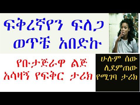 Ethiopian true love story/ ፍቅሬን ያያችሁ? \ ሁሉም ሊያደምጠው የሚገባ ታሪክ/yefiker tarik/nafkot tube