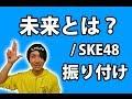 【反転】SKE48/ 未来とは?サビ ダンス振り付け の動画、YouTube動画。