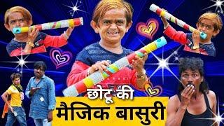 Chotu Dada ki Jadui Basuri।छोटू दादा की जादुई बासुरी।Khandesh Hindi Comedy|Chotu New Comedy Jul-2021