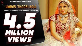 Umrav thari boli Kapil Jangir Ft Anupriya Lakhawat Full Song Rajasthani Song 2019
