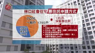 林口社會住宅 2500戶開放登記承租 2018-07-03 IPCF-TITV 原文會 原視新聞