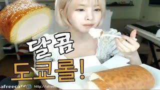 이설]도쿄롤 먹방 : Tokyo Roll cake eating show!