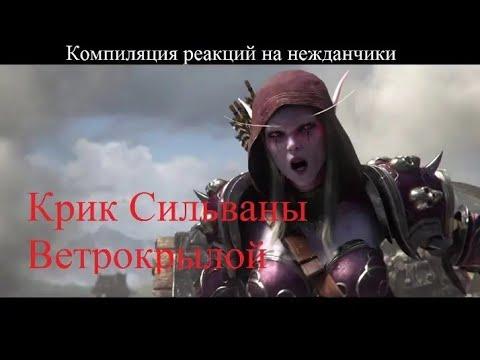 [REUPLOAD]Sylvanas' Scream (WOW: BfA)   RUSSIAN REACTION COMPILATION