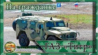 Внедорожник ГАЗ Тигр армейский, как купить гражданскую версию?