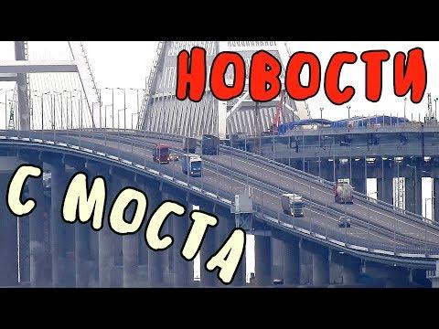 Крымский мост(март 2019) Самые свежие новости с моста Сколько осталось сделать?
