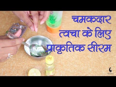 Natural Glowing Skin Serum for Bright Skin (Hindi)