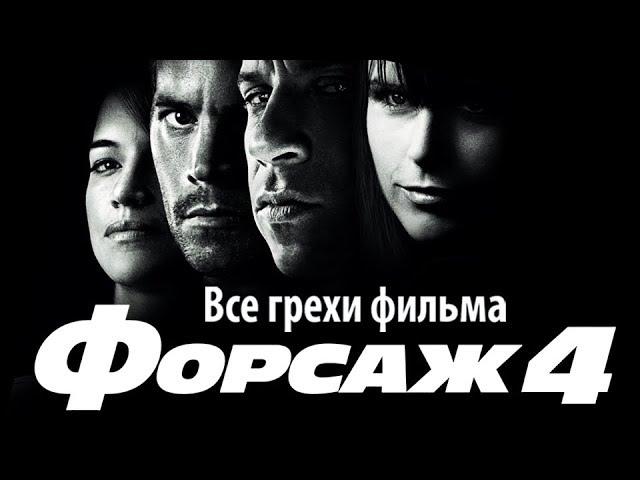 """Все грехи фильма """"Форсаж 4"""""""