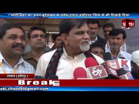 उत्तर प्रदेश विधान सभा चुनाव में कमल खिल गया Hamirpur
