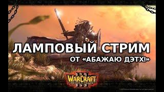 Warcraft 3, легендарная стратегия Blizzard. Ламповый стрим «Абажаю Дэтх!»
