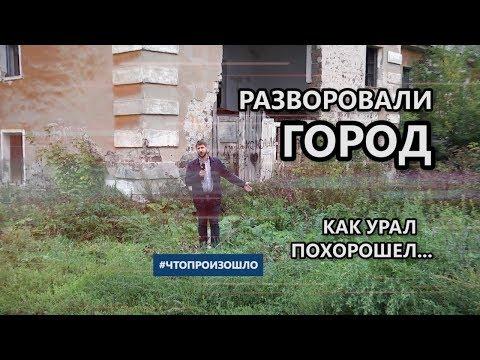 Разворовали целый город. Артемовский #ЧТОПРОИЗОШЛО No231