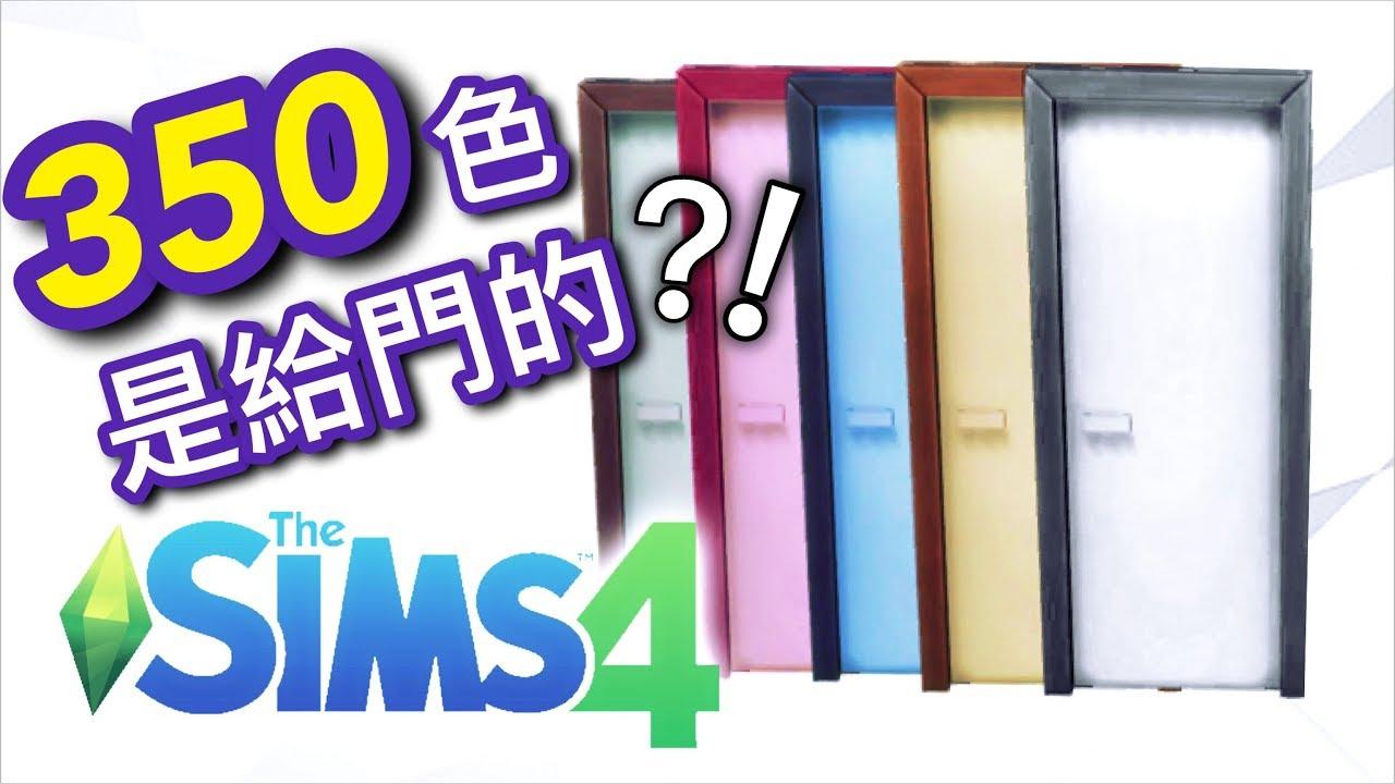 SIMS 4 模擬市民4│350種新顏色是給門的?!! - YouTube