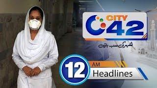 News Headlines | 12:00 AM | 9 Jan 2018 | City 42