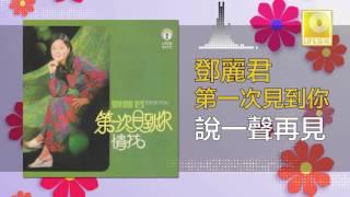 邓丽君 Teresa Teng - 說一聲再見 Shuo Yi Sheng Zai Jian (Original Music Audio)