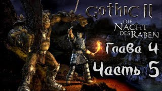 Gothic    Ночь Ворона Глава 4 Часть 5   Болотный Дракон Пандродор  Ледяной Дракон Финкрег