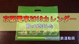 京阪電車2019カレンダー 買ってきました
