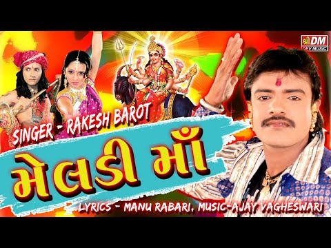 Rakesh Barot - Meldima - New Dakla Song - Latest Gujarati Song 2018 - HD VIDEO