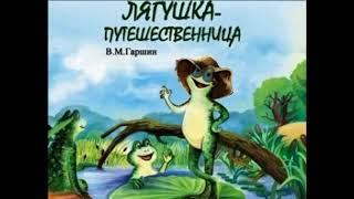 Лягушка путешествиница  Сказка  Всеволод Гаршин  читает Павел Беседин