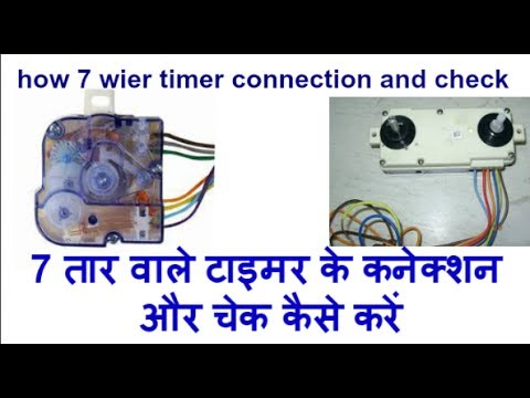 washing machine timer 7 wier check 7 तार वाले टाइमर केसे चेक करे how to washing  machine repair