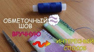 Интересный способ обработки среза ткани вручную / ОБМЕТОЧНЫЙ ШОВ по-другому