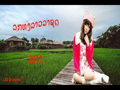 LAOS SONG , LAO NEW SONG 2017 , ເພງໃຫມ່ລາວ 2017 , Lao Music , Lao POP