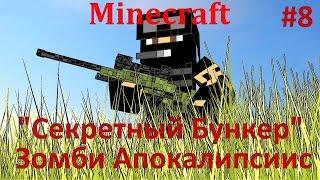 Minecraft Зомби Апокалипсис, секретный бункер /Сервер  Зомби Апокалипсис