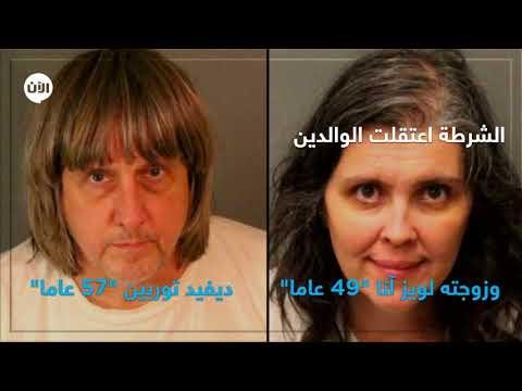 والدان يحتجزان ويعذبان أبنائهم الـ13 داخل منزلهم في كاليفورنيا  - نشر قبل 1 ساعة
