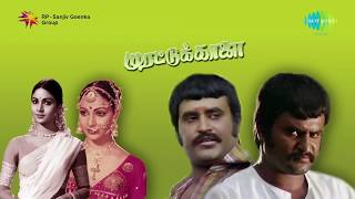 Entha Poovilum song | Murattukkaalai