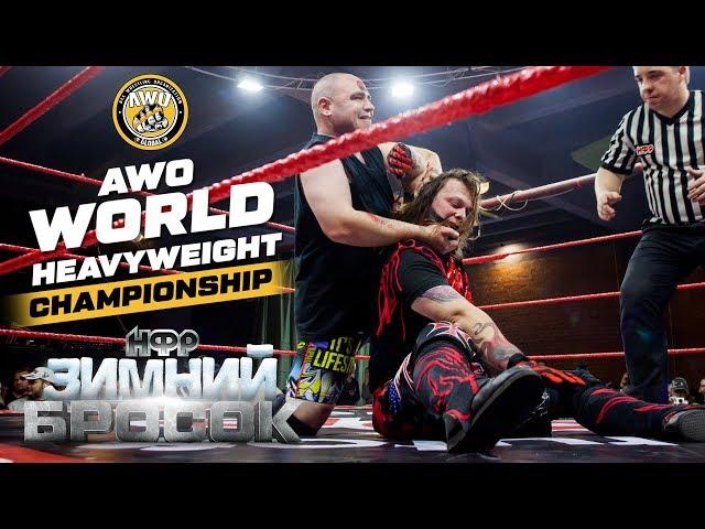 AWO World Heavyweight championship: Диабло vs Лайдер | Реслинг шоу НФР «Зимний Бросок»