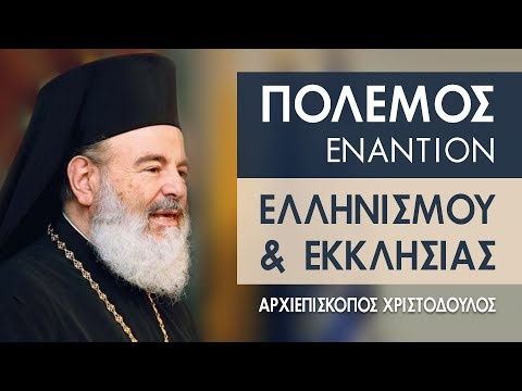 Πόλεμος εναντίον του Ελληνισμού και της Εκκλησίας - Αρχιεπίσκοπος Χριστόδουλος