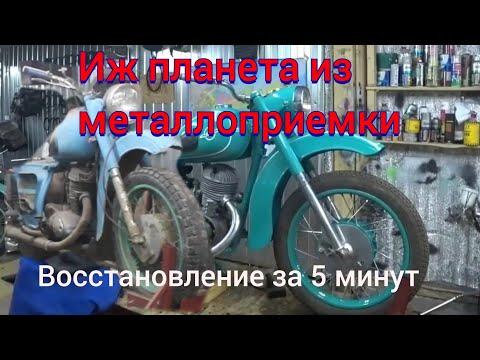 Восстановление Мотоцикла из