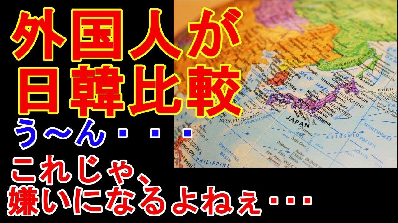 と どっち 韓国 正しい 日本 が