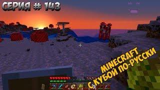 Minecraft с Кубой по-русски №143 | 2 Сезон | Нашел Грибной Биом