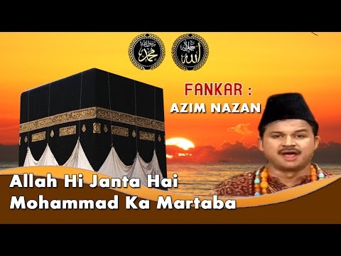 Allah Hi Janta Hai Mohammad Ka Martaba | Full Qawwali Song | Qawwali Video Song| Sonic