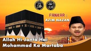 Video Allah Hi Janta Hai Mohammad Ka Martaba || Azim Naza| Qawwali || | Sonic Ilamics download MP3, 3GP, MP4, WEBM, AVI, FLV Oktober 2018