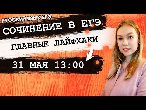 🔴ЕГЭ Русский Язык 2022 | Сочинение в ЕГЭ | Как писать и главные лайфхаки успешного написания