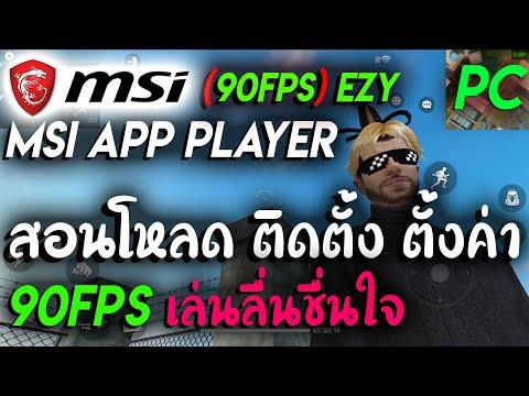 Free Fire บนคอม 90Fps MSI App Player ลื่นๆ ไม่ต้อง Root เม้าส์หลอนแก้ง่ายๆ [ล่าสุด 2020]