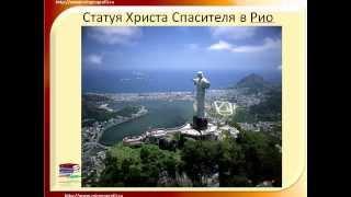 Презентация о Бразилии география 11 класс