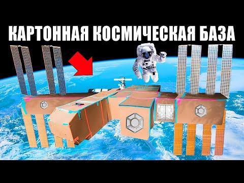 Космическая КАРТОННАЯ БАЗА Челлендж !