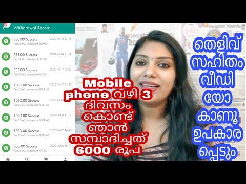 വീട്ടിൽ ഇരുന്ന് പൈസ സമ്പാദിക്കാം ഫോൺ മാത്രം മതി || Online Money making Malayalam || Terion ||