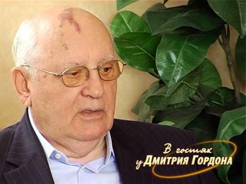 Михаил Горбачев. \