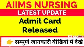 AIIMS ADMIT CARD RELEASED ।AIIMS NURSING। AIIMS Exam । AIIMS Msc Nursing । AIIMS Nursing। Aiims 2021