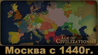 Смотреть видео Age of Civilizations II - Москва №9 - Западные границы онлайн
