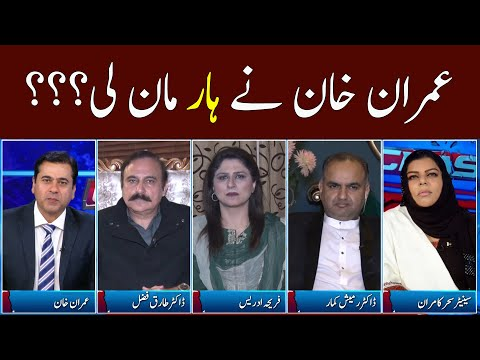 Clash with Imran Khan - Tuesday 21st January 2020