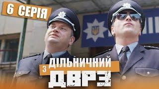 Серіал Дільничний з ДВРЗ - 6 серія | НАРОДНИЙ ДЕТЕКТИВ 2020 КОМЕДІЯ - Україна