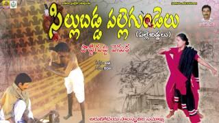 పొట్టిగుట్ట వెనుక || Vimalakka Telangana Songs || Arunodaya Songs || Telangana Social Songs