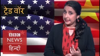 China-America Trade War Impact on India (BBC Hindi)