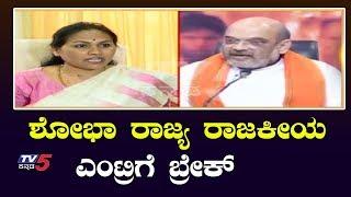 ಶೋಭಾ ಕರಂದ್ಲಾಜೆ ರಾಜ್ಯ ರಾಜಕೀಯ ಎಂಟ್ರಿಗೆ ಬ್ರೇಕ್ | Shobha Karandlaje | Karnataka BJP | TV5 Kannada